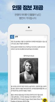 명언 apk screenshot
