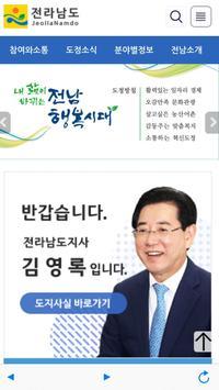 전라남도 대표 홈페이지 poster