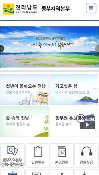 전라남도 대표 홈페이지 apk screenshot