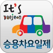 대전시 승용차요일제 icon