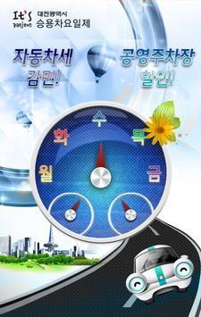 대전시 승용차요일제 poster