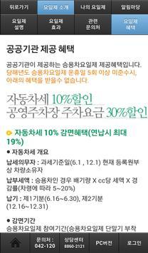 대전시 승용차요일제 apk screenshot