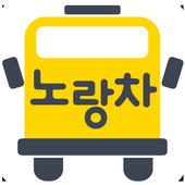 청주시 노랑차의 안전한 승하차 서비스 icon
