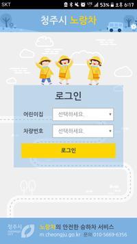 청주시 노랑차의 안전한 승하차 서비스 screenshot 2