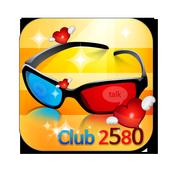 조건만남,애인,성인,데이트,채팅,만남어플-클럽2580 icon