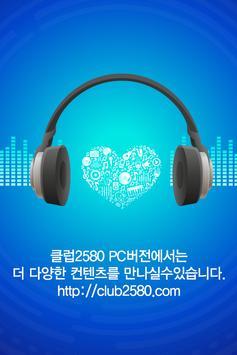 조건만남,애인,성인,데이트,채팅,만남어플-클럽2580 poster