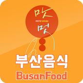 부산음식 - Busan Food icon