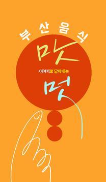 부산음식 - Busan Food poster