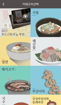 부산음식 - Busan Food apk screenshot