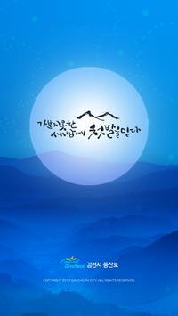 김천시 등산로 지도 poster