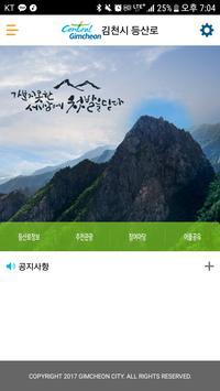 김천시 등산로 지도 screenshot 1