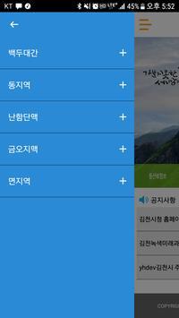 김천시 등산로 지도 screenshot 2