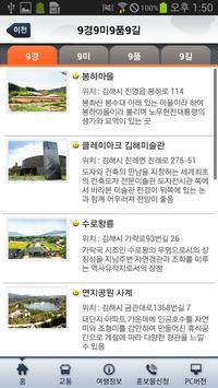 김해관광 apk screenshot