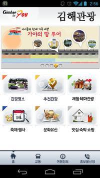 김해관광 poster