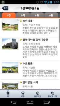 김해관광 screenshot 2