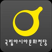 국립아시아문화전당 모바일앱 icon