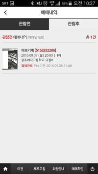 국립아시아문화전당 모바일앱 apk screenshot