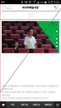국립아시아문화전당 모바일앱 poster