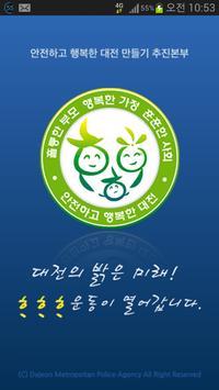 안전하고 행복한 대전만들기 poster