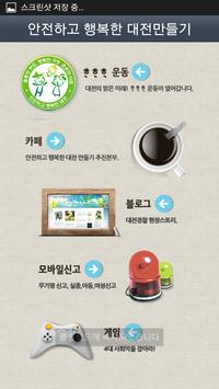 안전하고 행복한 대전만들기 apk screenshot