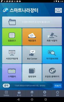 스마트나라장터 screenshot 5