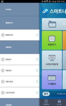 스마트나라장터 screenshot 6