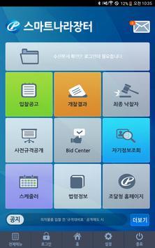 스마트나라장터 screenshot 8