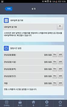 스마트나라장터 screenshot 10
