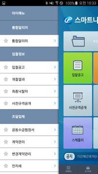 스마트나라장터 screenshot 1