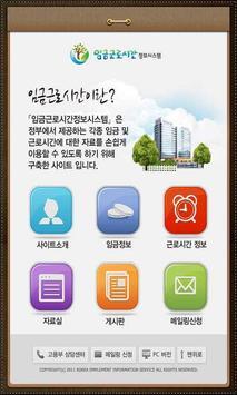 임금근로시간(고용노동부) poster