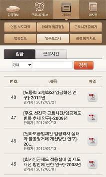임금근로시간(고용노동부) screenshot 3