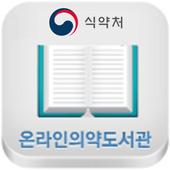 온라인의약도서관 icon