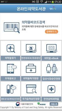 온라인의약도서관 poster