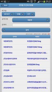 온라인의약도서관 apk screenshot