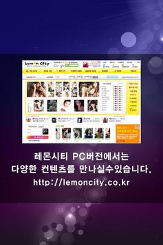 조건,친구찾기,성인,중년만남,채팅,만남어플 - 레몬시티 poster