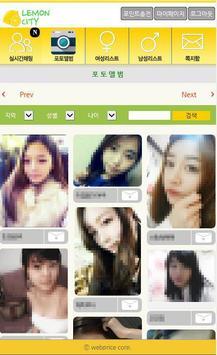 조건,친구찾기,성인,중년만남,채팅,만남어플 - 레몬시티 apk screenshot