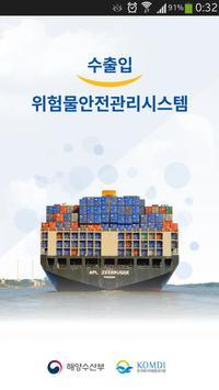 수출입 위험물 안전관리 시스템 poster