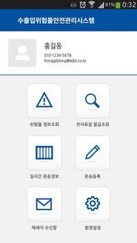수출입 위험물 안전관리 시스템 screenshot 1