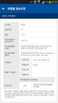 수출입 위험물 안전관리 시스템 screenshot 2