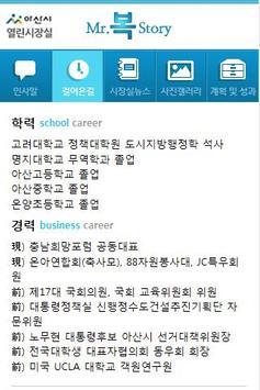 복기왕 screenshot 2
