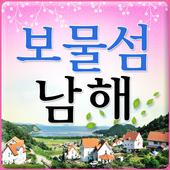 보물섬 남해 icon