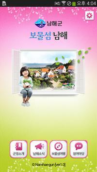 보물섬 남해 poster