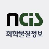 화학물질정보시스템 - NCIS icon