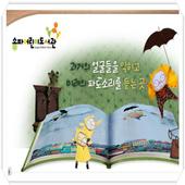 책읽는송파 icon