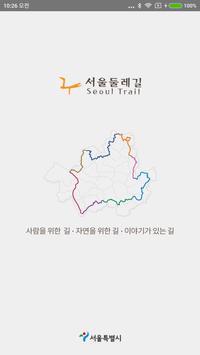 서울둘레길 poster