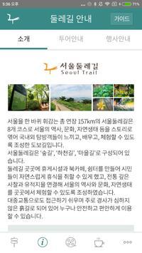 서울둘레길 screenshot 1