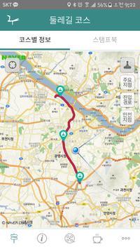 서울둘레길 screenshot 2