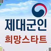 국가보훈처 제대군인 희망스타트 icon