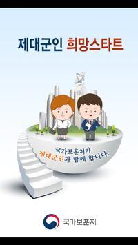 국가보훈처 제대군인 희망스타트 poster