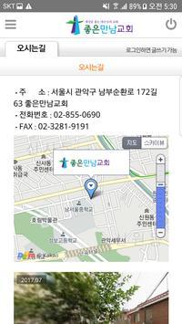 좋은만남교회 screenshot 6